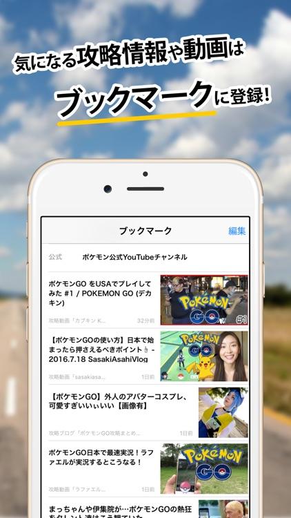 攻略&掲示板まとめったー for ポケモンGO screenshot-4