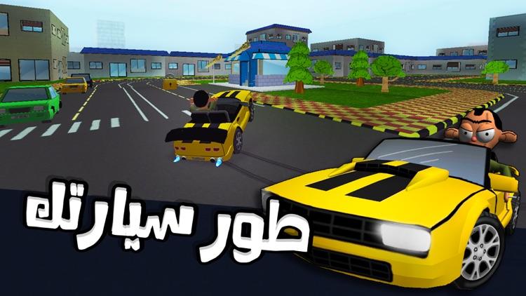 لعبة ملك التوصيل - عوض أبو شفة screenshot-3