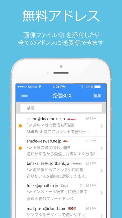 メールプッシュ-便利なメールツールのスクリーンショット1