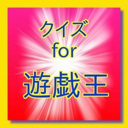 クイズ for 遊戯王