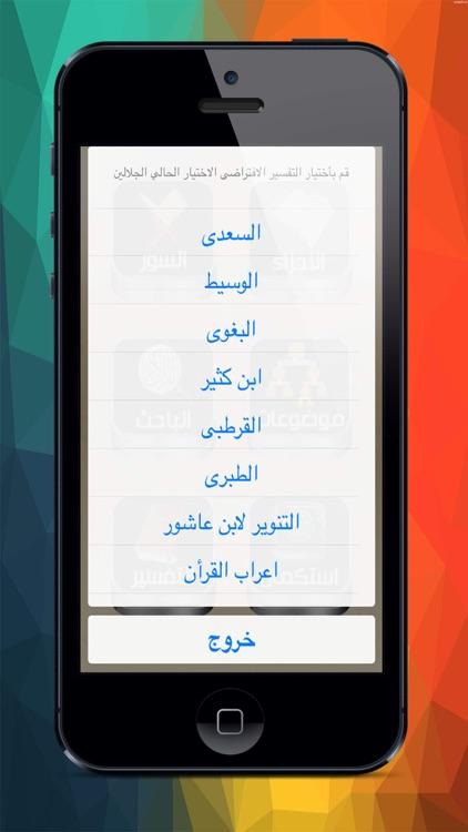 جامع تفاسير القرآن الكريم screenshot-3