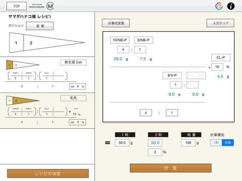 コタカラー モカレド薬剤量計算アプリのおすすめ画像2