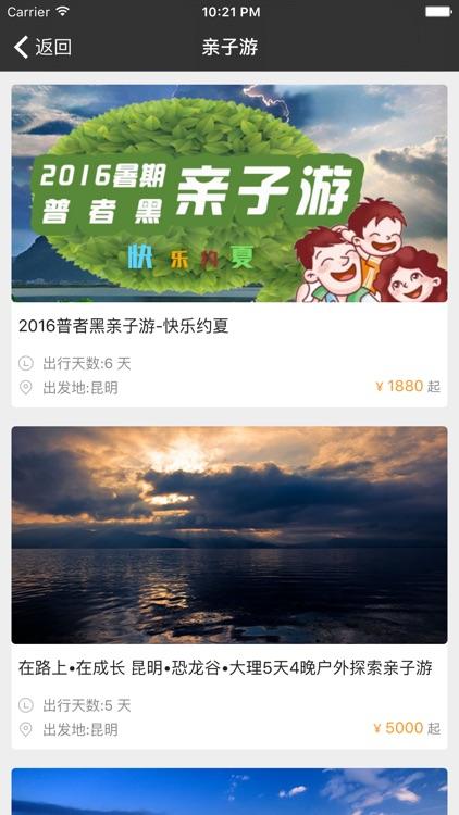 七游季-缤纷活动、精品户外、深度旅游 screenshot-3