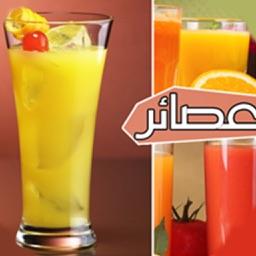 وصفات المشروبات و عصائر الفواكه شهية من المطبخ المغربي و العربي بدون إنترنت