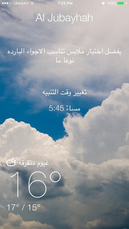 طقس و دردشة - منبه حالة الطقس مع الدردشة screenshot-3