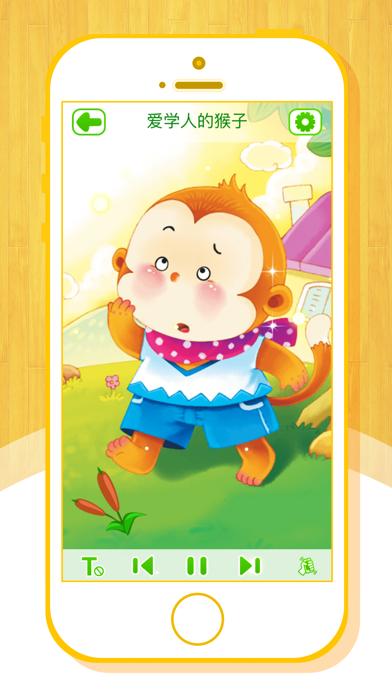 download 伊索寓言童话故事集(下)——儿童启蒙教育读物经典 apps 3
