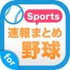 ベースボール速報-あらゆる野球のニュースをまとめ読み