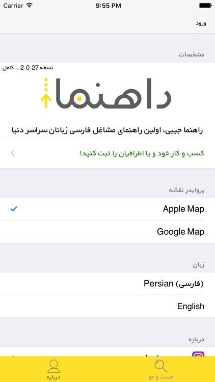 Rahnama GB - راهنما جیبی screenshot-4