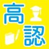 高等学校卒業程度認定試験(旧:大検)