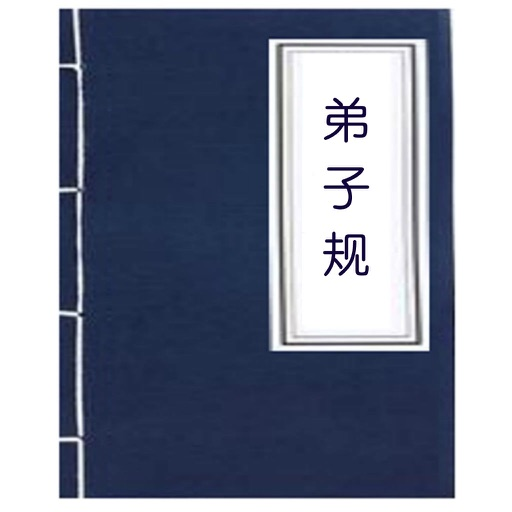 弟子规-国学经典三言韵文