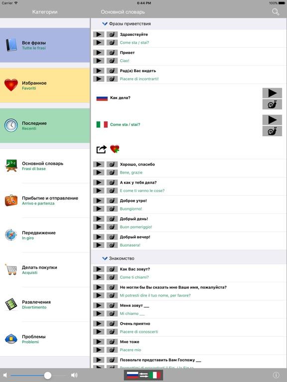 Русско / Итальянский говорящий разговорник словарь - Multiphrasebook Скриншоты6