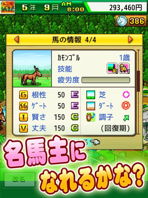 G1牧場ステークス screenshot 9
