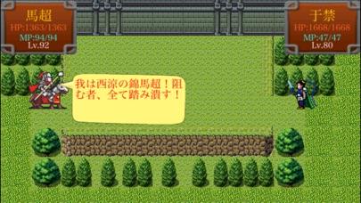 三国志蜀漢風雲のスクリーンショット1