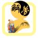 197.老黄历周公解梦-中国黄历天气预报神器,中华老黄历2016专业版