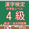 漢字検定4級中学生レベル無料アプリアイコン