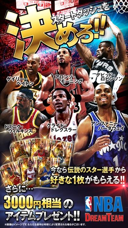 NBA ドリームチーム screenshot-4