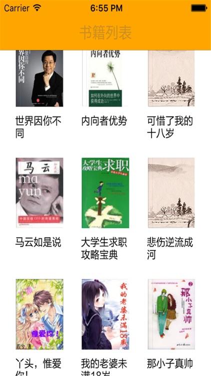 校园青春励志小说_青春校园言情小说精选:热门网络流行电子书合集 by chengfeng hu