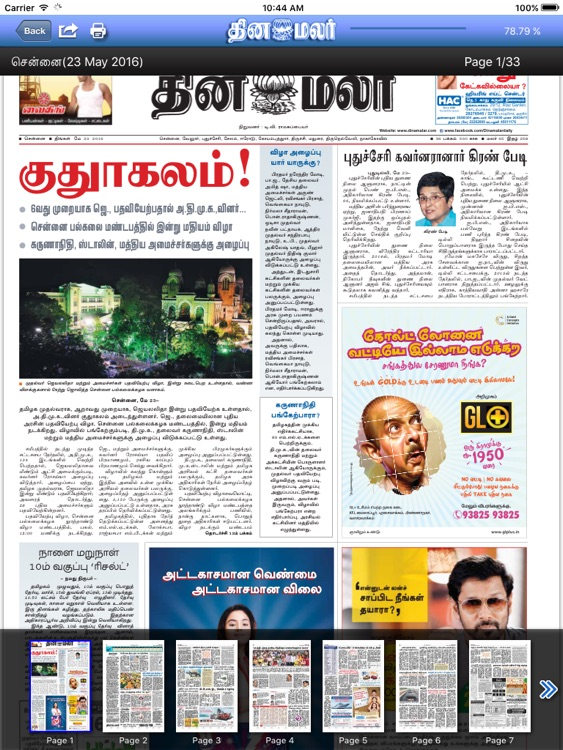 Dinamalar ePaper screenshot-3