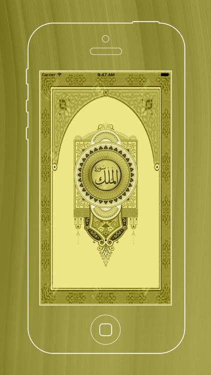 Surah Mulk With In Urdu & English Translation