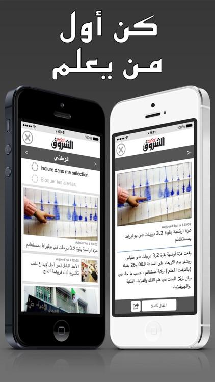 Algérie Presse - جزائر بريس screenshot-3