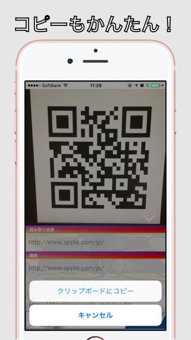 QR コードユーティリティのスクリーンショット2
