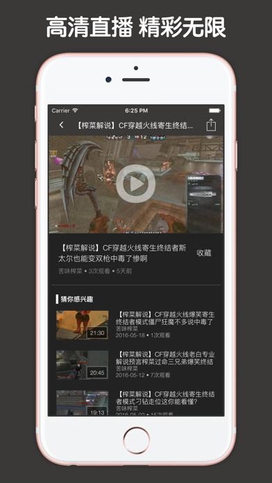 视频直播盒子 For 穿越火线:枪战王者 screenshot three