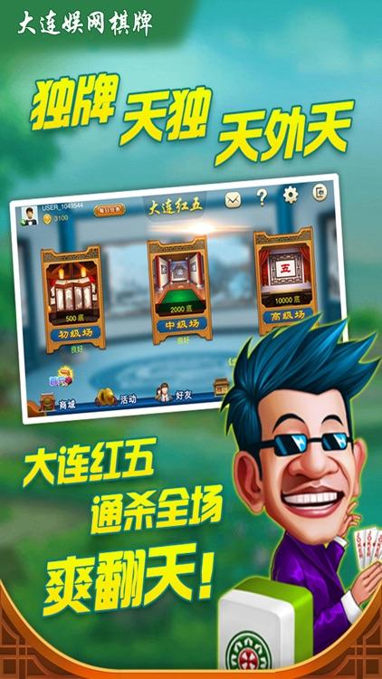 大连娱网棋牌-《步步为赢》、红五、滚子、穷胡、斗牛