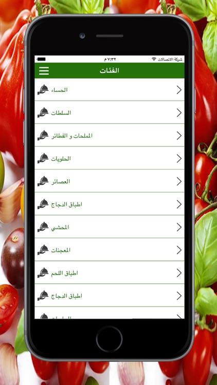 وصفات المطبخ العربي : وصفات و طبخات و أكلات عربية وعالمية  شهية ,وصفات رمضان ٢٠١٦ screenshot-3