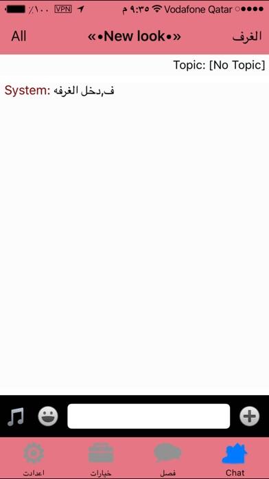 l7en اسم تطبيق عربيلقطة شاشة4