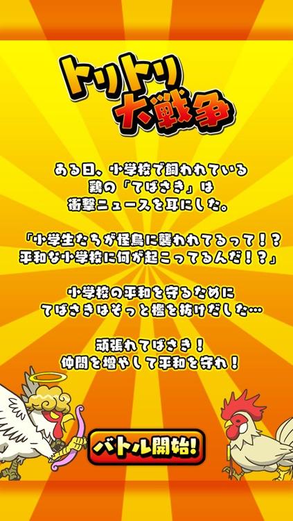 トリトリ大戦争〜超ハマる白熱バトルゲーム〜 screenshot-3