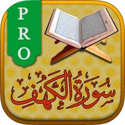 Surah No. 18 Al-Kahf