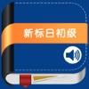 新版中日交流标准日本语初级 -再次倾情奉献精心设计继续打造日语精品工具