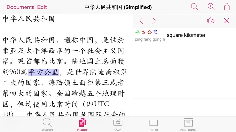 KTdict C-E (Chinese-English dictionary) screenshot-2