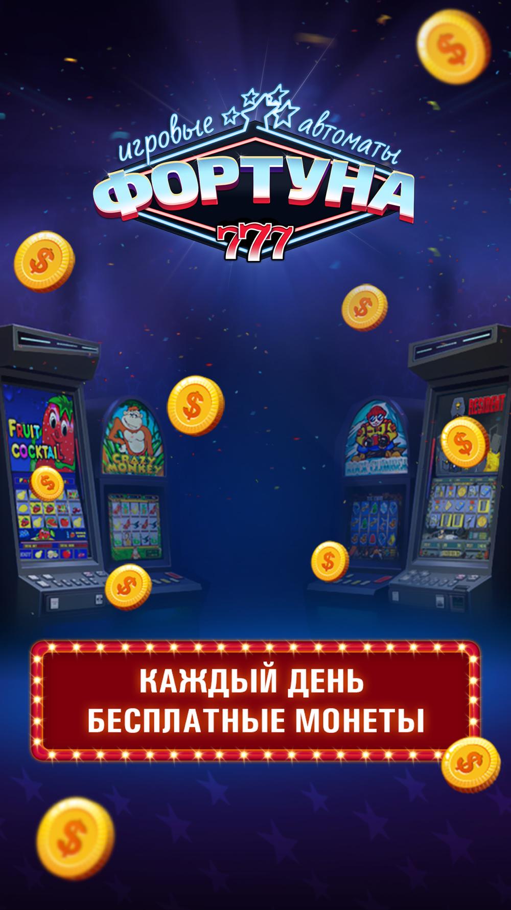 Фортуна игровой автомат скачать бесплатно грибы игровые автоматы играть бесплатно