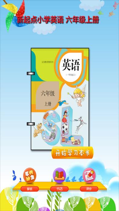 开心点读课本-新起点小学英语六年级上册有声点读教材