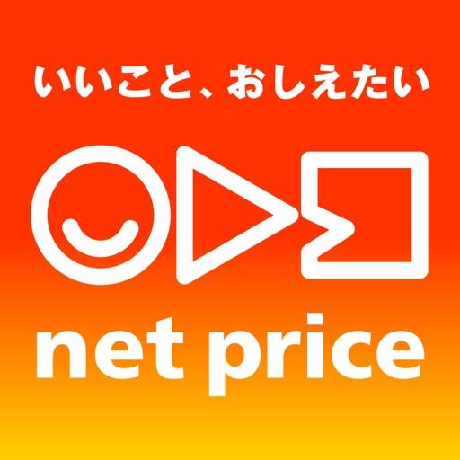 ショッピングアプリのネットプライス-通販アプリでかんたんにお買い物