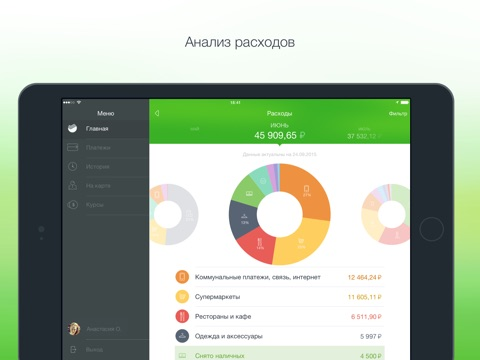 Сбербанк Онлайн для iPad Скриншоты3