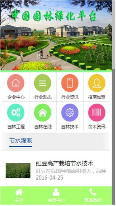 中国园林绿化平台