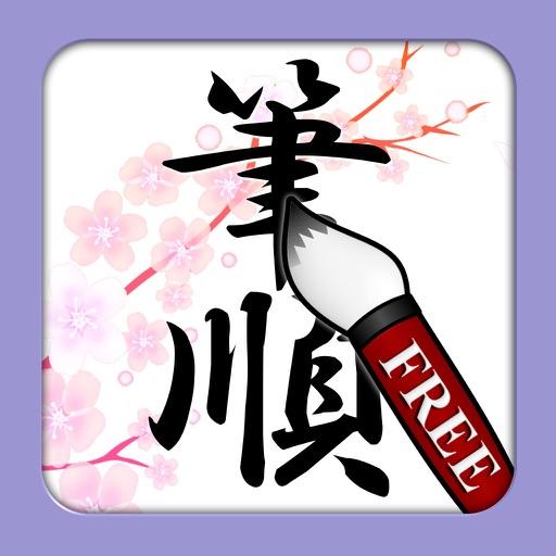 漢字筆順 FVD