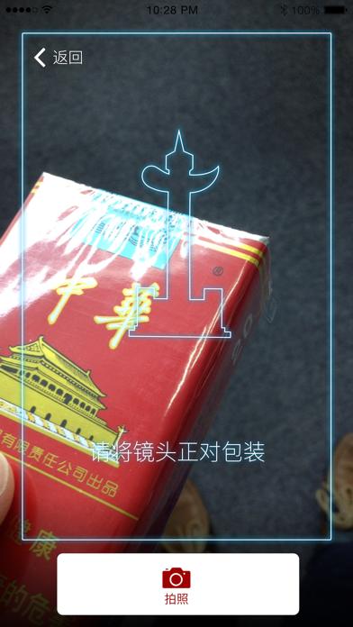 原厂中华屏幕截圖2