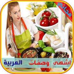 وصفات المطبخ العربي,وصفات طبخ سريعة و سهلة  ٫اطباق رئيسية٫  مقبلات٫ فطائر,بيتزا ٫حلويات