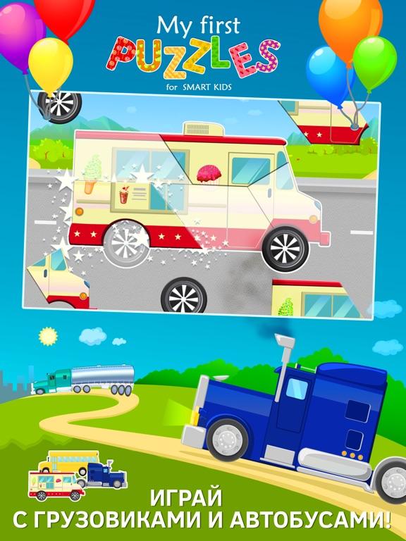 Пазлы машинки для малышей бесплатно на iPad