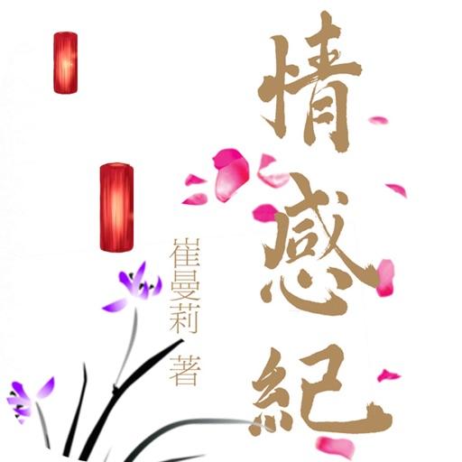 情感纪—崔曼莉短篇小说集