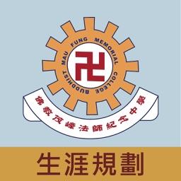 佛教茂峰法師紀念中學(生涯規劃網)