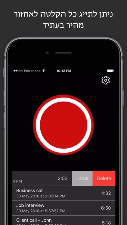 Best Call Recorder מקליט שיחות screenshot-3