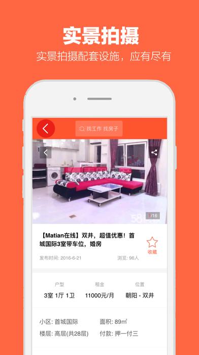包租婆- 优质个人房源房东直租,无中介免费找房 screenshot two