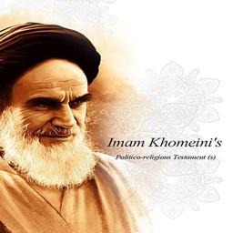Imam Khomeini's Testament (s)