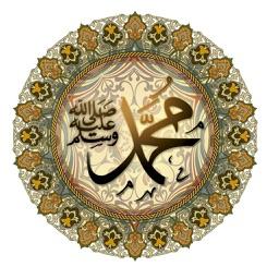 صلوا على محمد علية الصلاة والسلام