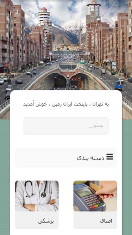 PersianLeader screenshot-3