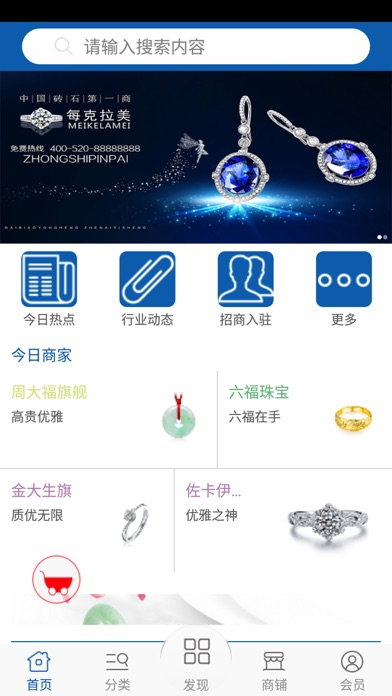 珠宝网 screenshot one